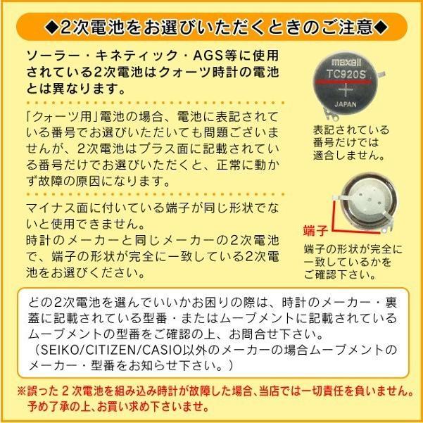 SEIKO セイコー 純正 2次電池 キャパシタ バッテリー 3023 34T|watch-labo|02