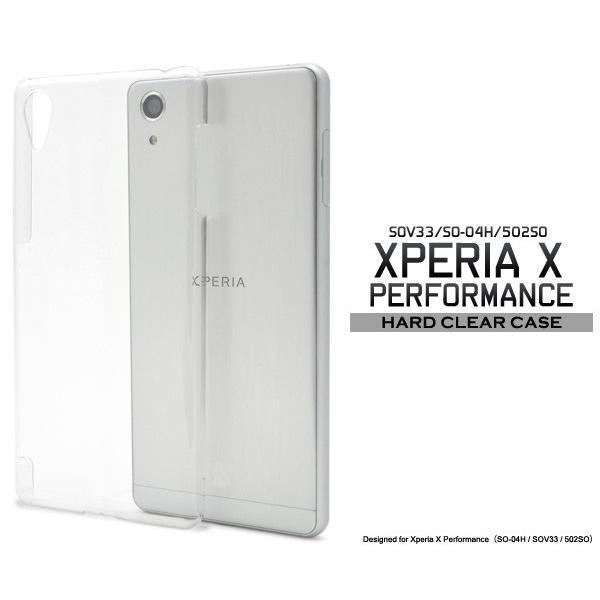 dd9e319994 スマホケース Xperia X Performance SO-04H/SOV33/502SO用 ハードクリア ...
