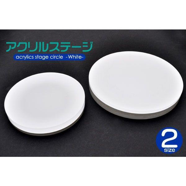 円形アクリルステージ ホワイト watch-me