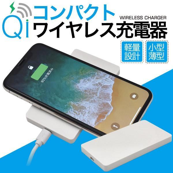 Qi(チー) ワイヤレス 充電器 薄型コンパクト 無線充電 置くだけ iPhone8 iPhoneX対応 スマホ|watch-me