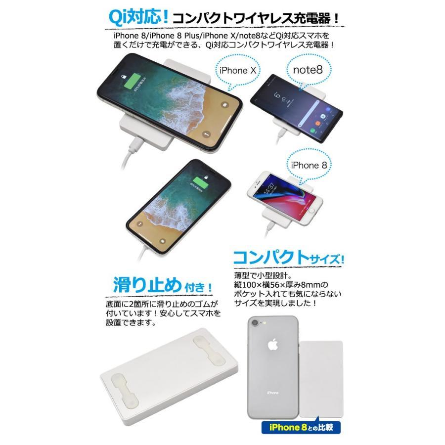 Qi(チー) ワイヤレス 充電器 薄型コンパクト 無線充電 置くだけ iPhone8 iPhoneX対応 スマホ|watch-me|02