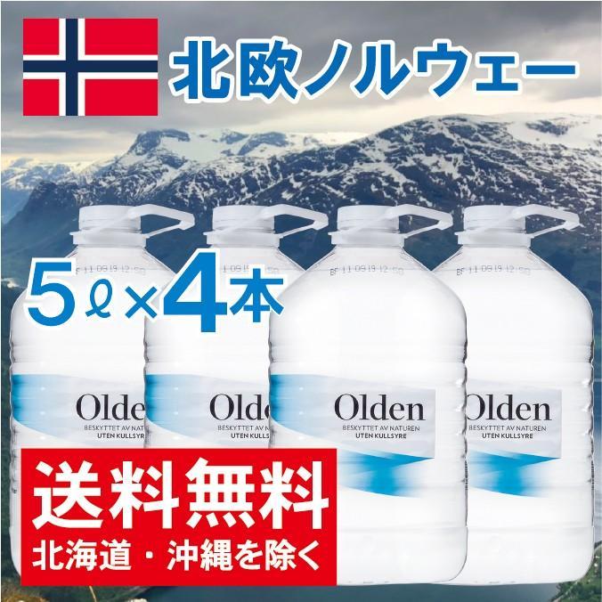 高級ミネラルウォーター・超軟水!北欧ノルウェーのミネラルウォーター オルデン 5リットル×4個|water-air