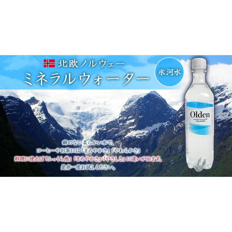 高級ミネラルウォーター・硬水ではなく軟水です(北欧ノルウェーの天然水)オルデン500ml×24本|water-air|09