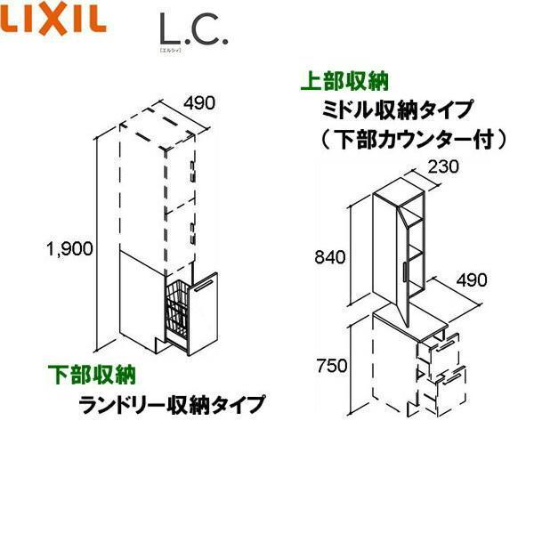 [暮らしのクーポン対象ストア][LCYS-455DK-A]リクシル[LIXIL/INAX][L.C.エルシィ]トールキャビネット[間口450][ミドル収納·ランドリー収納][ミドルグレード]