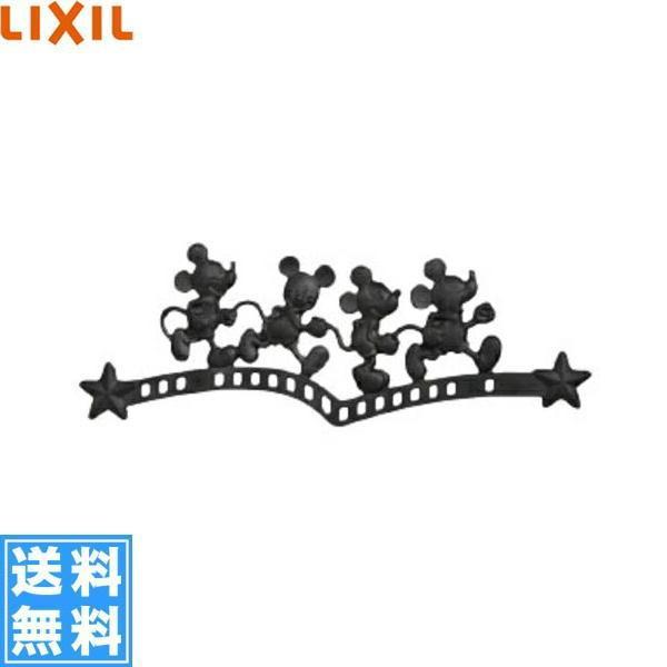 [KDWKC(WJL158GD)]リクシル[LIXIL]壁飾りミッキーC型[ブラック]【送料無料】