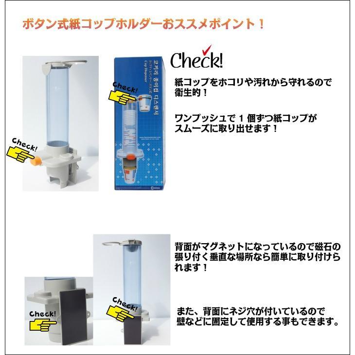 ボタン式カップホルダー7oz(205ml紙コップ)専用タイプ マグネット式 紙コップ ディスペンサー 蓋つき ボタン式 衛生的|waterea|02