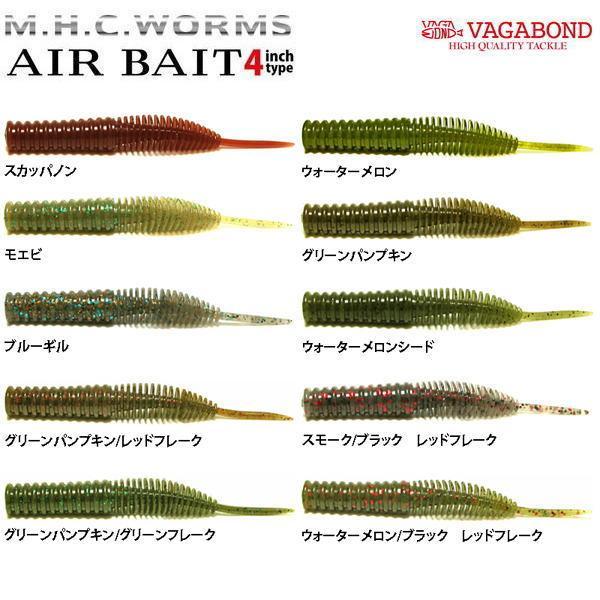 VAGABOND ヴァガボンド AIRBAIT 4 エアーベイト 4インチ waterhouse 02
