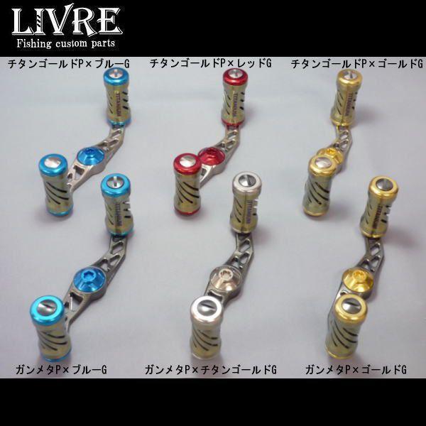メガテック LIVRE アヴェントゥーラ タイプ2 フルコンプ 左巻き チタンゴールドプレート×ブルーノブ センターナット シマノ用