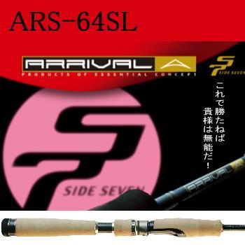 メジャークラフト アライバル サイドセブン ARS-64SL