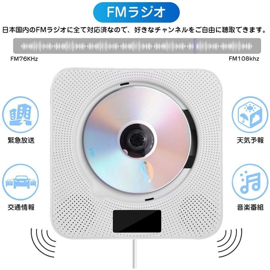 CD/DVDプレーヤー 卓上&壁掛け式 ポータブルCDプレーヤー hdmi USB Bluetooth対応 ステレオ リモコン付き 防塵カバー付き 音楽再生/語学学習/胎児教育 wauma-tenpo 05