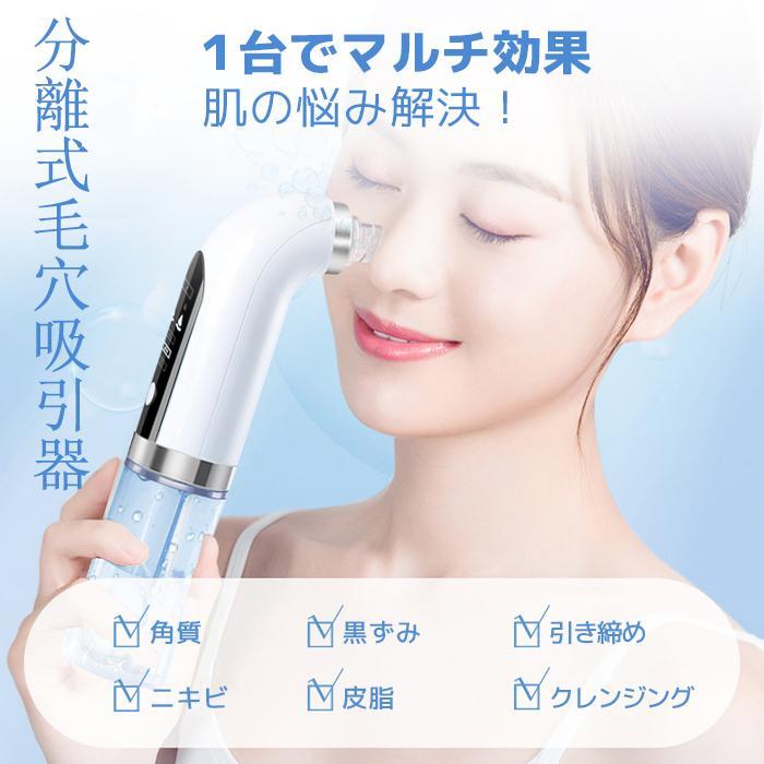 毛穴吸引器 角栓吸引 毛穴クリーナー ニキビ吸引 美顔器 黒ずみ吸出 毛穴クリーン イチゴ鼻 角栓 たるみ改善 しわ取り フェイスケア USB充電式|wauma-tenpo