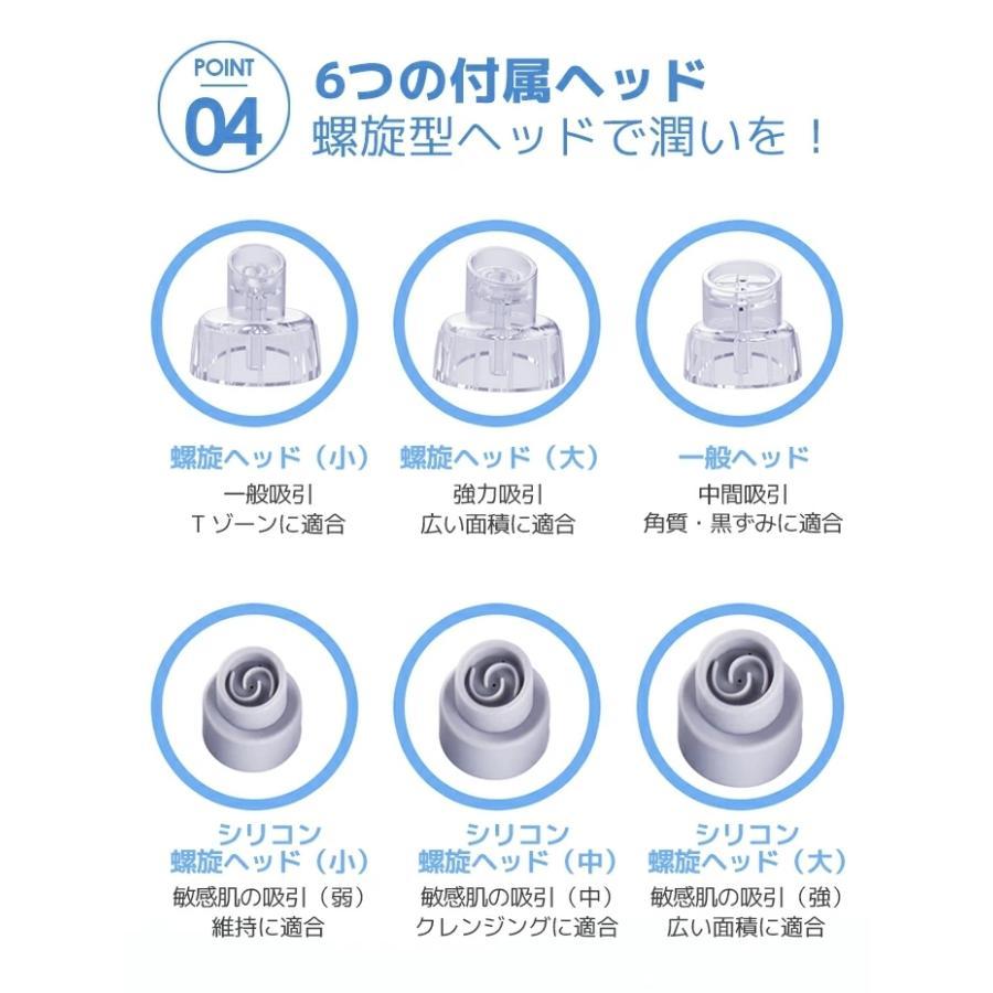 毛穴吸引器 角栓吸引 毛穴クリーナー ニキビ吸引 美顔器 黒ずみ吸出 毛穴クリーン イチゴ鼻 角栓 たるみ改善 しわ取り フェイスケア USB充電式|wauma-tenpo|12