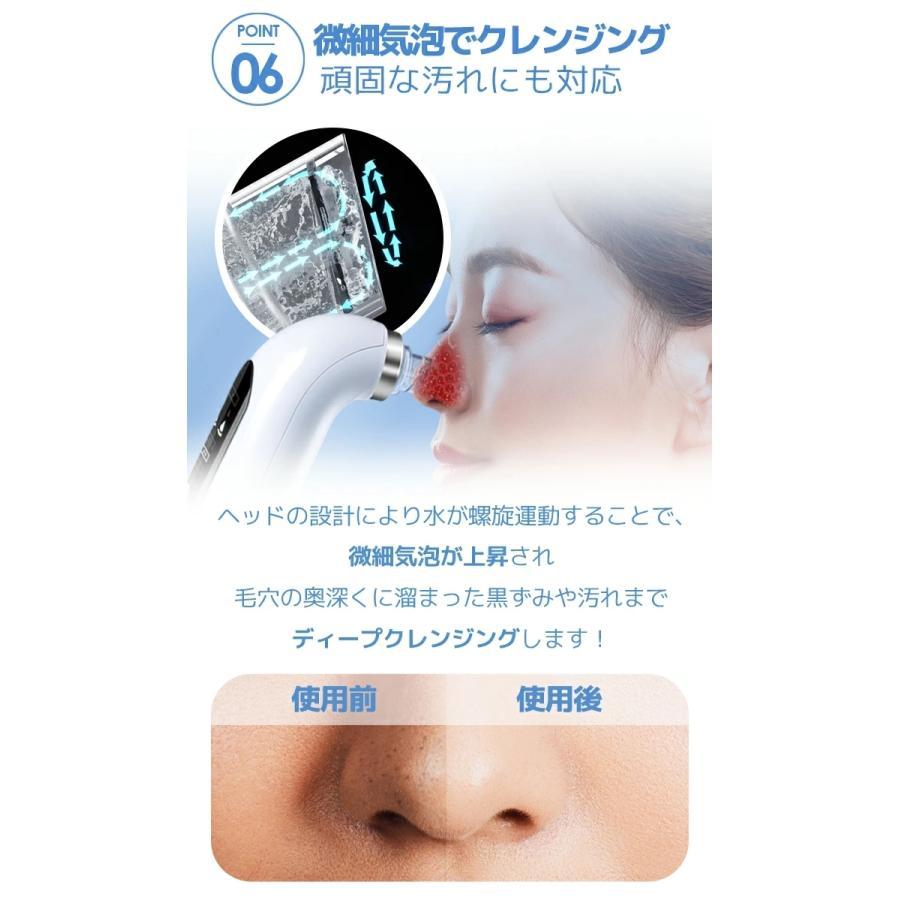 毛穴吸引器 角栓吸引 毛穴クリーナー ニキビ吸引 美顔器 黒ずみ吸出 毛穴クリーン イチゴ鼻 角栓 たるみ改善 しわ取り フェイスケア USB充電式|wauma-tenpo|14