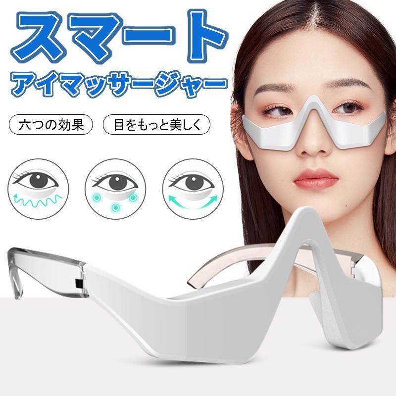 目元 美顔器  低周波アイマッサージャー 電気 振動 たるみ クマ 目の疲れ EMS リラックス メガネ型 アイマッサージャー wauma-tenpo