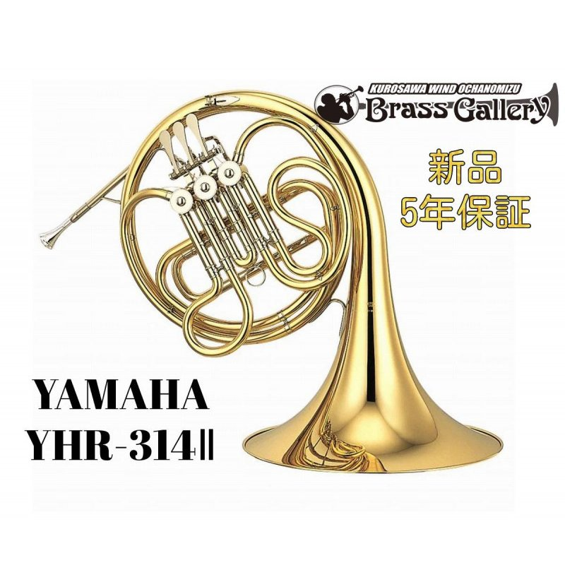 Yamaha YHR-314II【お取り寄せ】【シングルホルン】【F管】【Standard/スタンダード】【ウインドお茶の水】