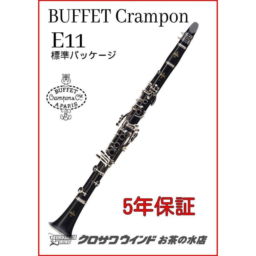 Buffet Crampon クランポン E11【新品】【標準パッケージ】【5年保証】E-11【ウインドお茶の水】【ウインドお茶の水店】