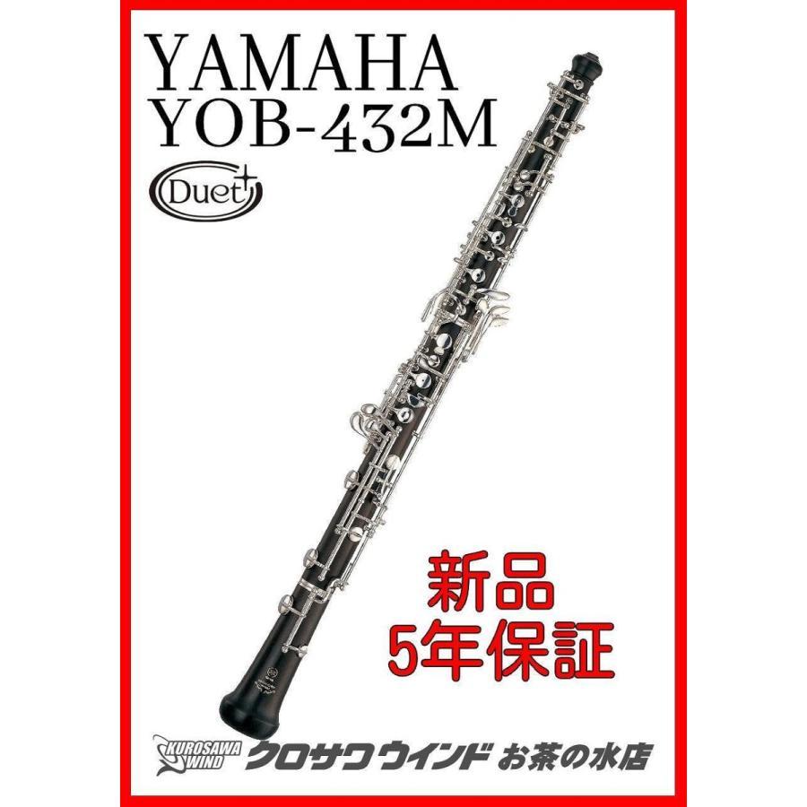 YAMAHA ヤマハ YOB-432M【オーボエ】【5年保証】【ウインドお茶の水】
