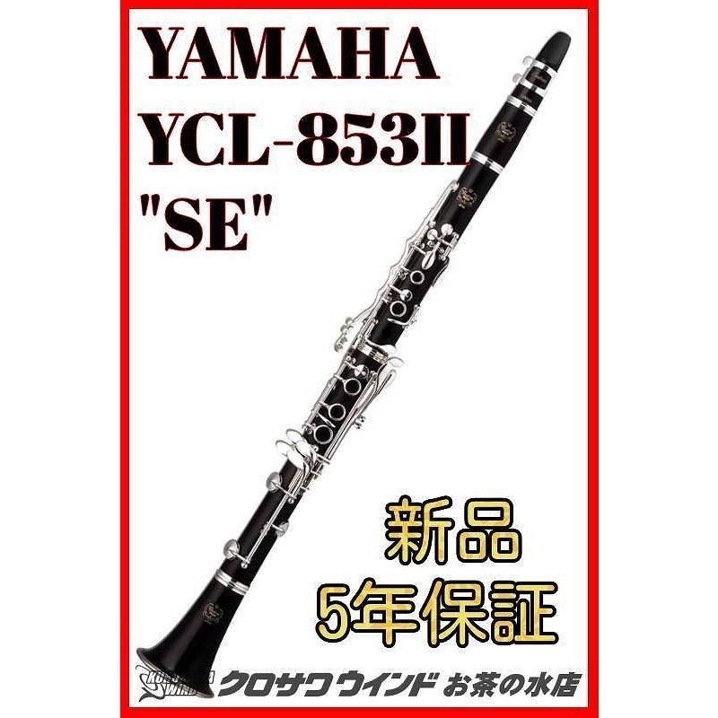 YAMAHA ヤマハ YCL-853IISE【5年保証】【新品】【B·クラリネット】【ウインドお茶の水】