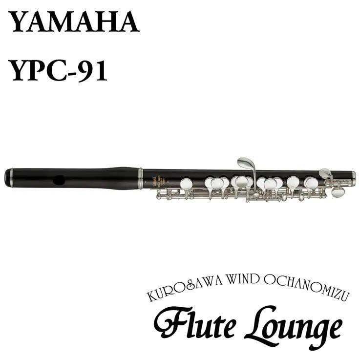 Yamaha YPC-91【新品】【ピッコロ】【ヤマハ】【管体グラナディラ製】【フルート専門店】【フルートラウンジ】