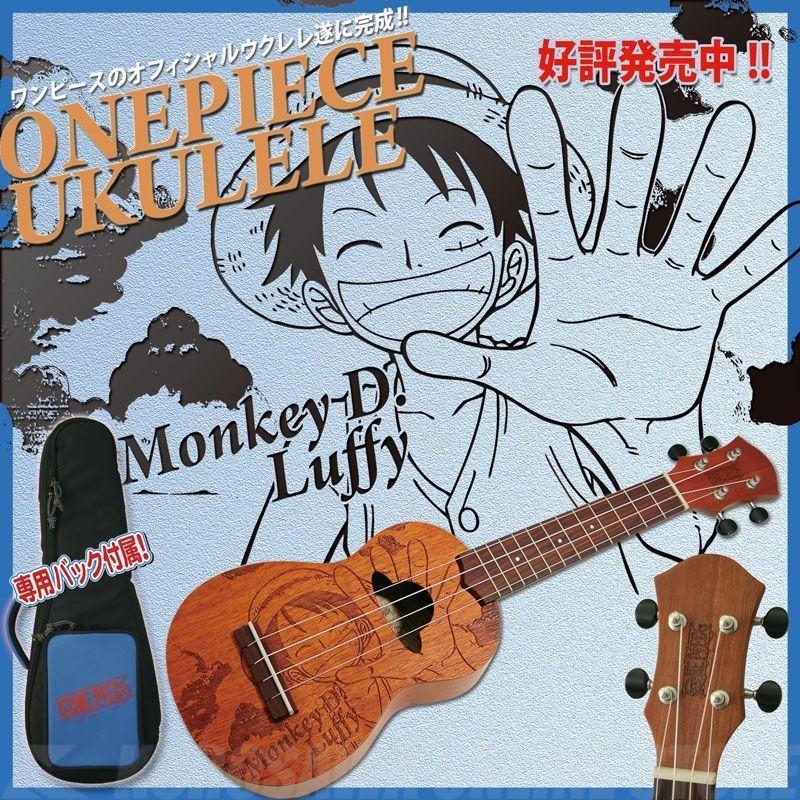 ワンピース オフィシャルウクレレ(好評発売中!)(即納可能)【ONLINE STORE】
