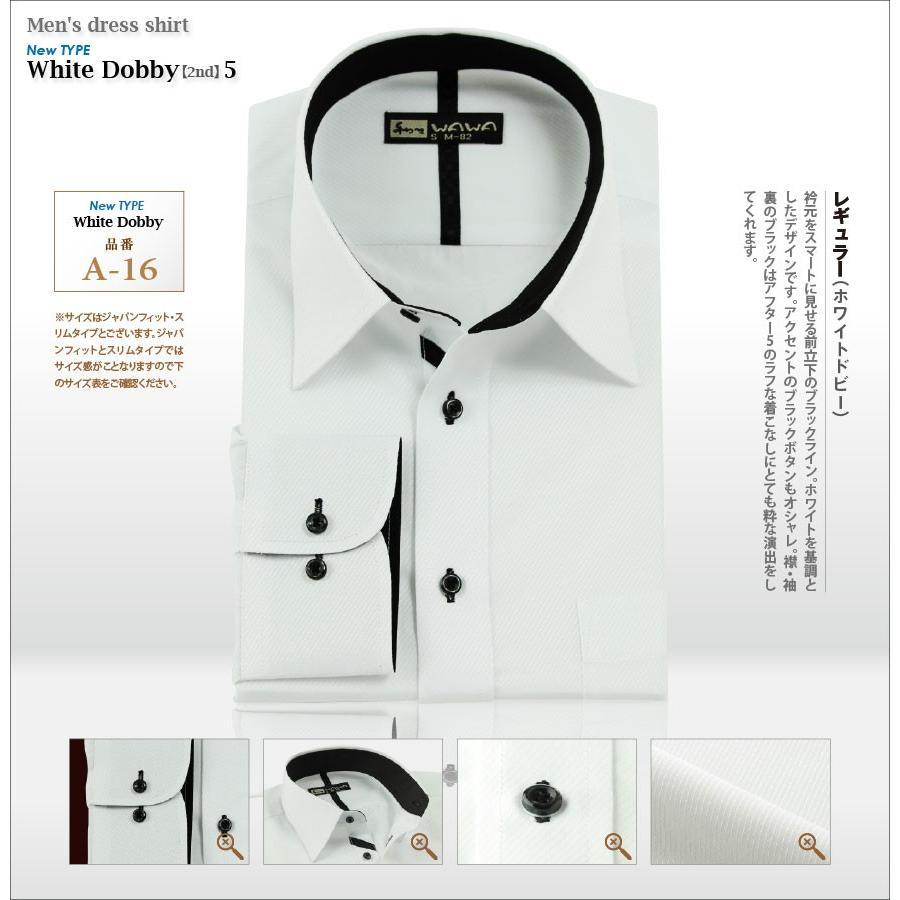 4d4962a5175155 メンズ長袖ワイシャツ・ホワイトドビー A-16(ジャパンフィットタイプ ...