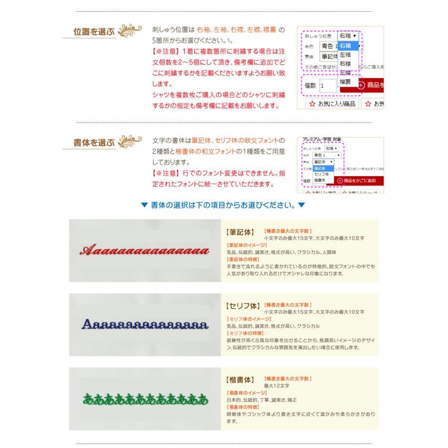 ネーム刺繍 名入れ ネーム入れ モノグラミング 個人名 企業名 店名|wawajapan|11