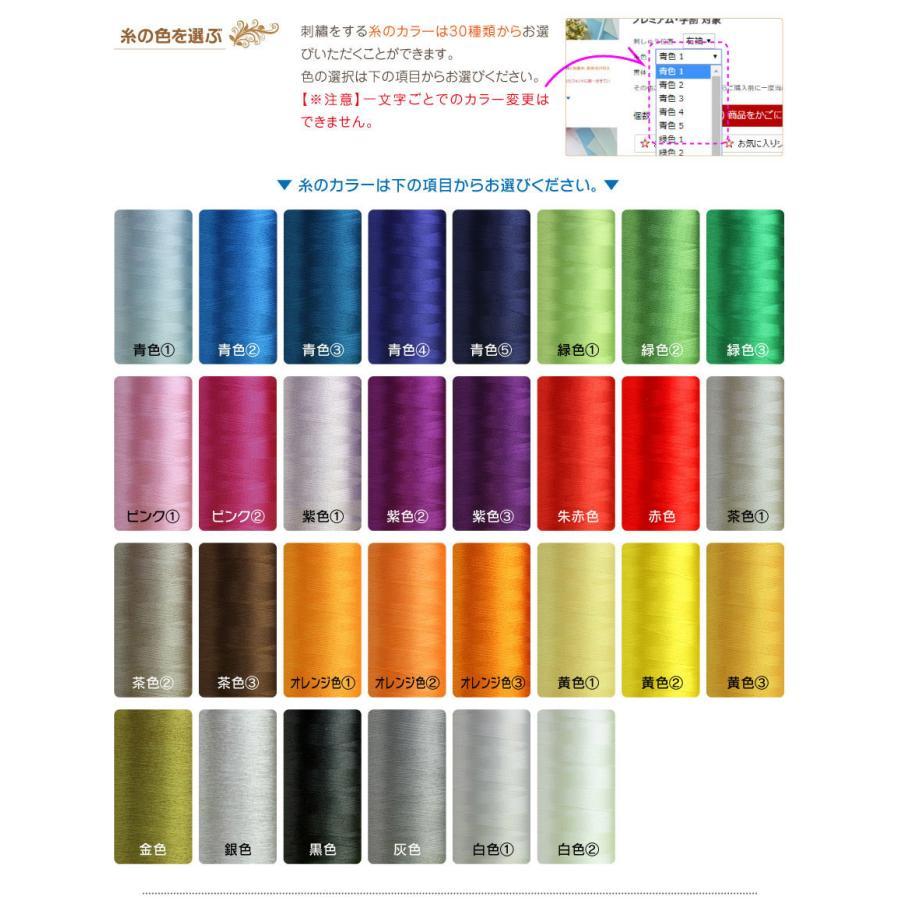 ネーム刺繍 名入れ ネーム入れ モノグラミング 個人名 企業名 店名|wawajapan|12
