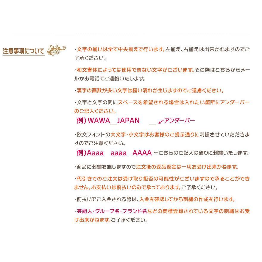 ネーム刺繍 名入れ ネーム入れ モノグラミング 個人名 企業名 店名|wawajapan|14