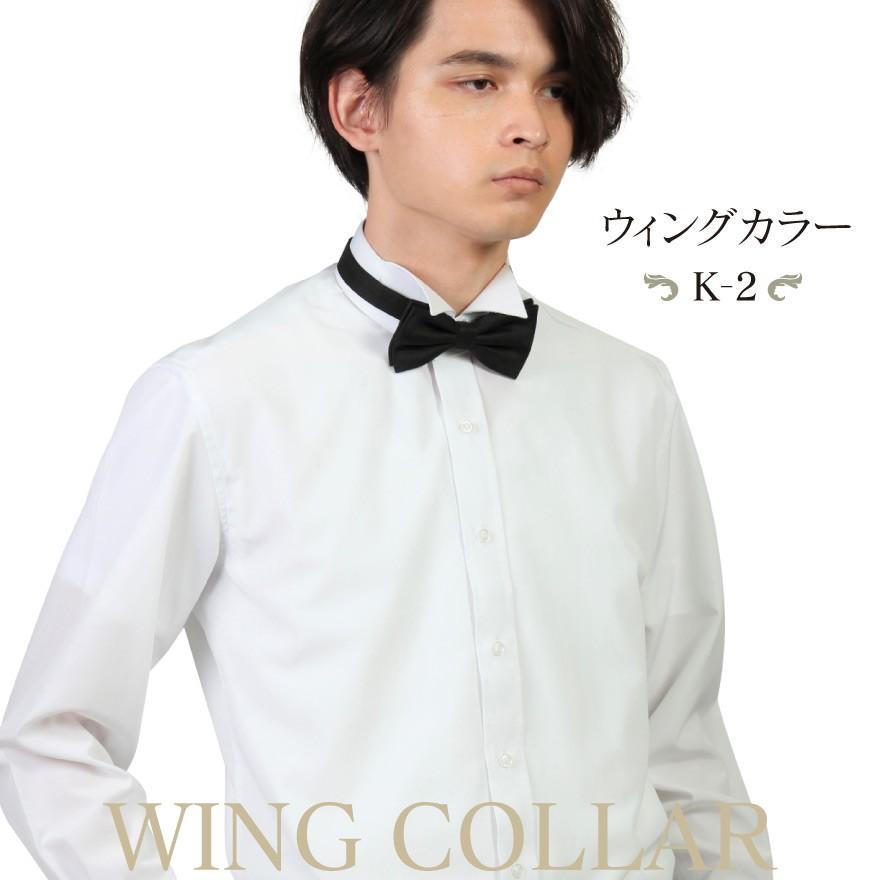 ウイングカラー フォーマル ブライダル シャツ 結婚式 モーニング バーテンダー タキシード ドレス ウイングカラー K-2|wawajapan