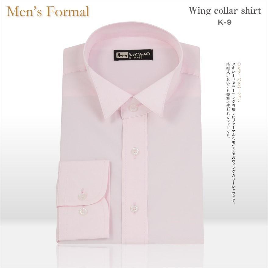 ウイングカラー フォーマル ブライダル シャツ 結婚式 モーニング バーテンダー タキシード ドレス ウイングカラー K-2|wawajapan|11