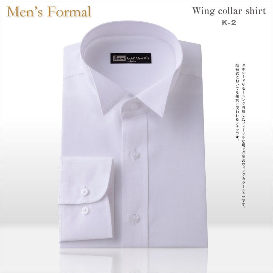 【メール便送料無料】ウイングカラー フォーマル ブライダル シャツ 結婚式 モーニング バーテンダー タキシード ドレス ウイングカラー K-2 wawajapan 05