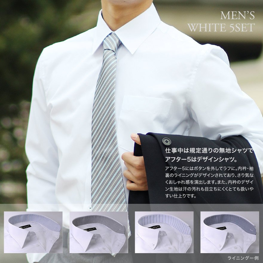 【 不織布マスク 50枚 プレゼント 】 ワイシャツ 長袖 5枚セット 送料無料 形態安定 レギュラー ボタンダウン 白無地|wawajapan|09