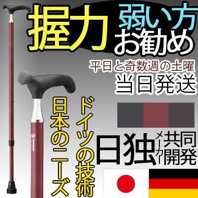 当季大流行 ステッキ ドイツ 男性用 オシャレ スリム プレゼント OS カーボン製 軽量 細い 杖 長さ調整 おしゃれ 女性用 送料無料 OSS-1 伸縮 オッセンベルグ ギフト-介護用品
