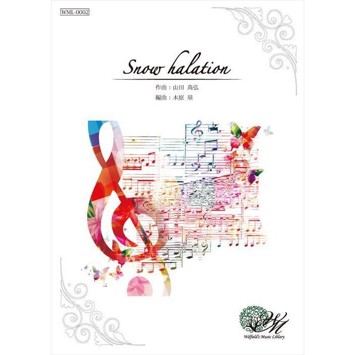 (楽譜) Snow halation / 作曲:山田高弘 / 編曲:木原 塁 (吹奏楽)(スコア+パート譜)|wbpplus