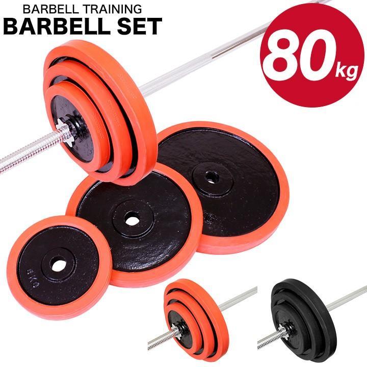 激安本物 ラバー付きバーベルセット 80kg, エコノレッグ:79c78593 --- airmodconsu.dominiotemporario.com
