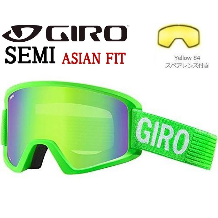 正規品 アジアンフィット GIRO ゴーグル SEMI BRIGHT 緑 MONOTONE/Loden 黄 7063999 スペアレンズ付き