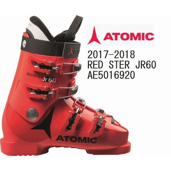 アトミック ジュニアスキーブーツ ATOMIC 赤STER JR 60 AE5016920 子供用スキーブーツ カタログ正規品