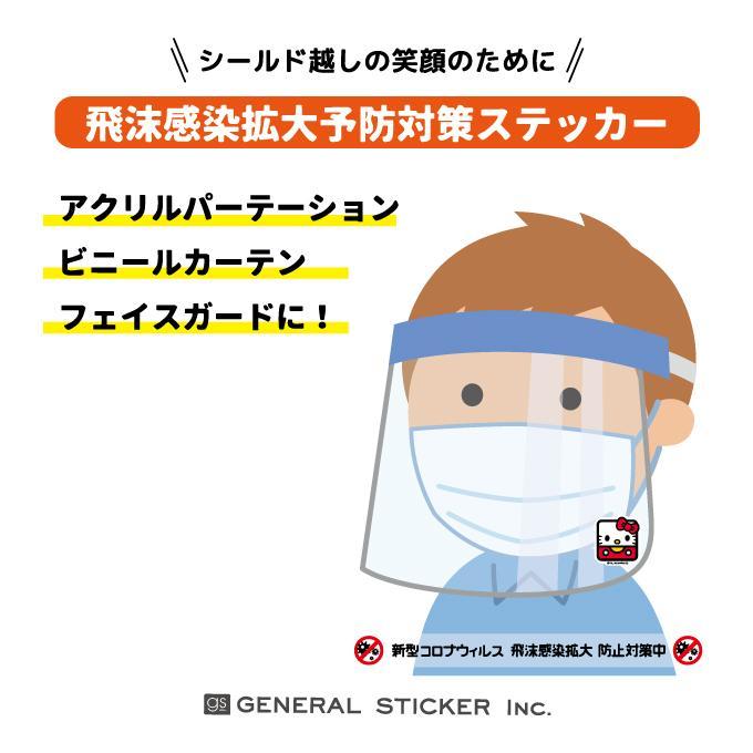 タキシードサム Cube フェイスデザイン キャラクターステッカー サンリオ フェイスシールド イラスト ライセンス商品 Lcs1121 Gs ステッカー 公式グッズ Lcs 1121 ゼネラルステッカー 通販 Yahoo ショッピング