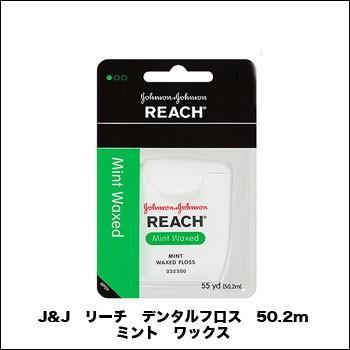 送料無料 代引き不可 J&J リーチ デンタルフロス 50.2m ミント ワックスド 歯間ブラシ web-beauty