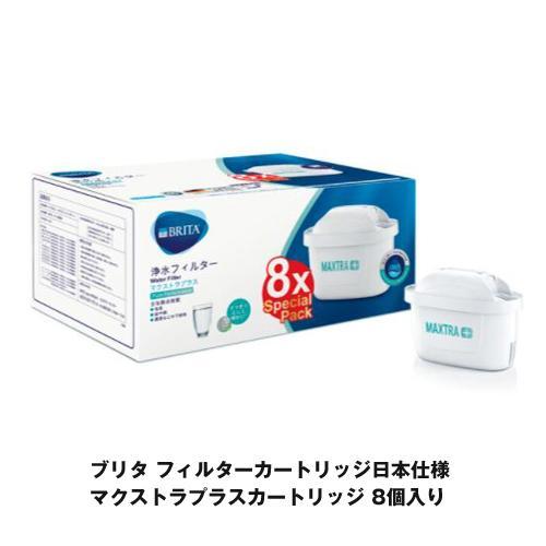 コストコ Costco ブリタ Brita カートリッジ マクストラ プラス 8個セット 日本仕様 コストコ 通販 コストコ商品|web-beauty
