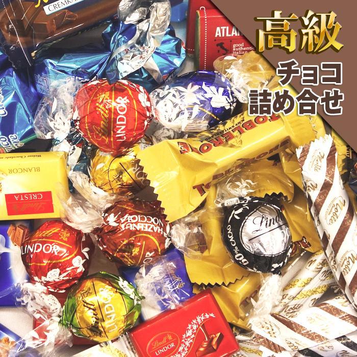 【クール便発送】ひんやり冷たい チョコレート 詰合せセット リンツ リンドール 詰め合せ プレゼント 個包装|web-beauty