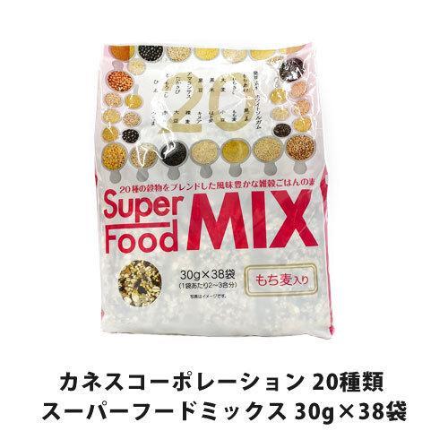 コストコ Costco カネスコーポレーション 二十穀 スーパーフードミックス 30g×38袋 二十穀米 発芽玄米 雑穀 コストコ 通販 コストコ商品|web-beauty