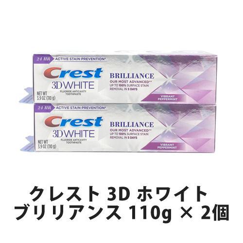 ホワイトニング 歯磨き粉 クレスト 3d ホワイト ブリリアンス 116g 2個パック クレスト Crest 3d white web-beauty