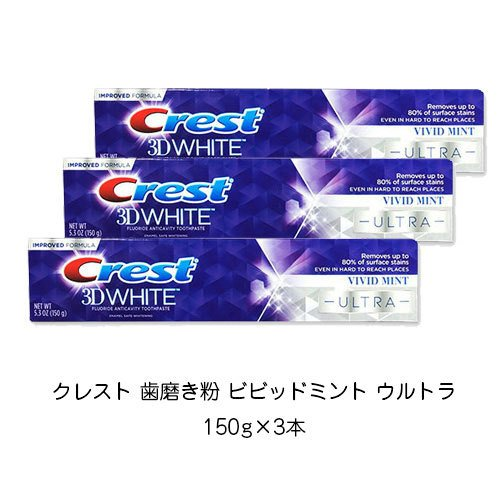 ホワイトニング 歯磨き粉 クレスト 3d ホワイト ビビットミント ウルトラ 150g×3本セット ラディアントミント(ビビッドミントにリニューアル)|web-beauty