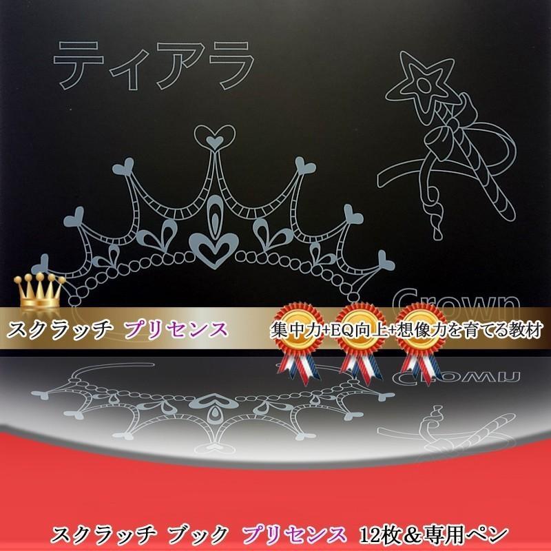 SEI スクラッチ プリンセスシリーズ web-shop-big2 03