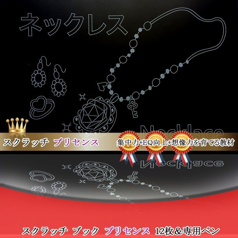 SEI スクラッチ プリンセスシリーズ web-shop-big2 04