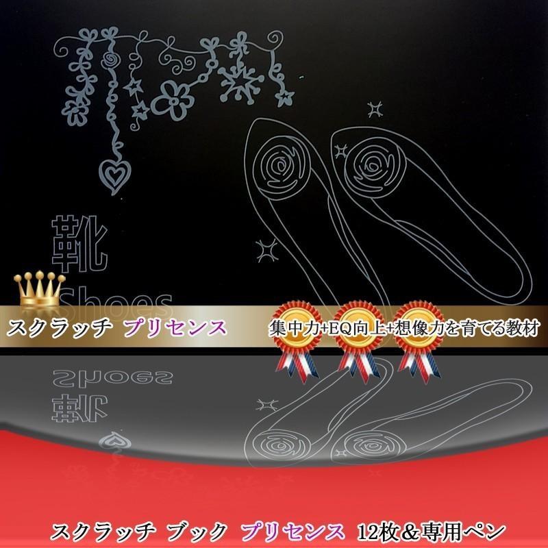 SEI スクラッチ プリンセスシリーズ web-shop-big2 05