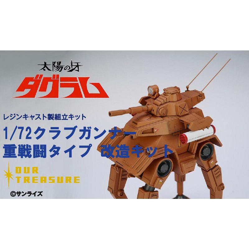1/72クラブガンナー重戦闘タイプ 改造キット web-shop-ourtreasure