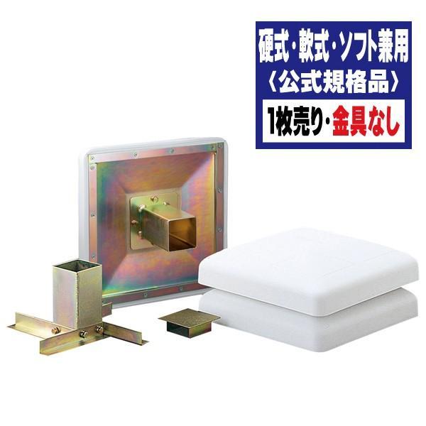 新しく着き MIZUNO MIZUNO ミズノ 1枚売り 硬式・軟式 (公式規格品)・ソフト兼用ベース (公式規格品) 1枚売り 16JAB18110, AYUMUZO:64f48973 --- airmodconsu.dominiotemporario.com