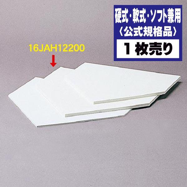 MIZUNO ミズノ 軟式用ホームベース 1cm (公式規格品) 1枚 16JAH12200|web-sports-do